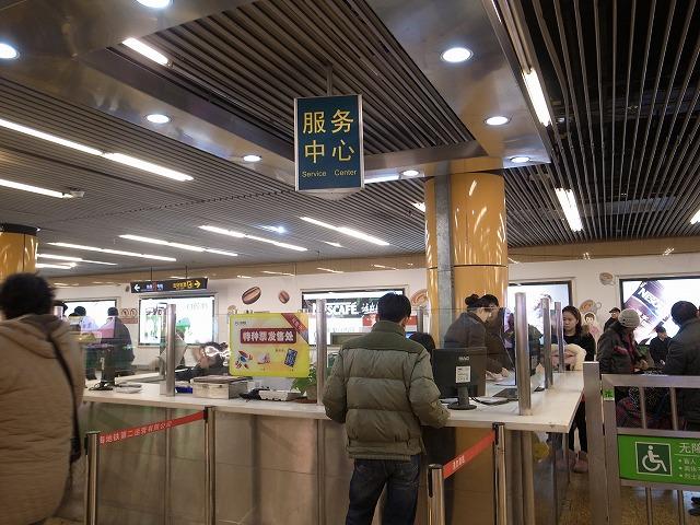 <p>静安寺の地下鉄構内、服務中心で交通カードにチャージしてもらいました。100元!<br /> 2008年当時使っていた交通カードもまだ使えましたよ。</p>