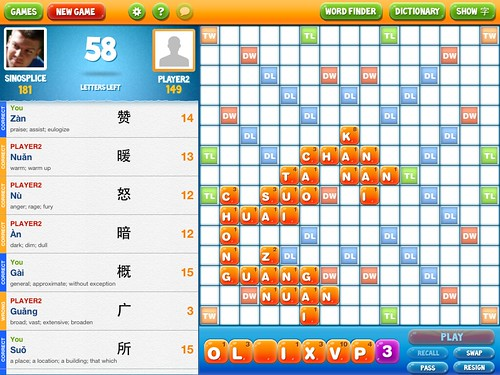 PinYin Pal for iPad | by sinosplice