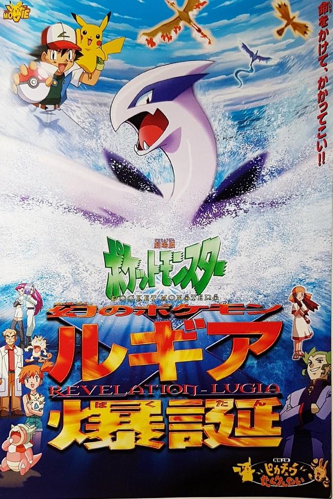 Pokemon The Movie 2000 2nd Movie 1999 Japan Japan R Flickr