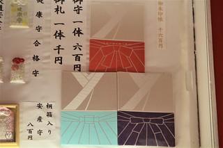 tanashijinja-gosyuin03018 | by jinja_gosyuin