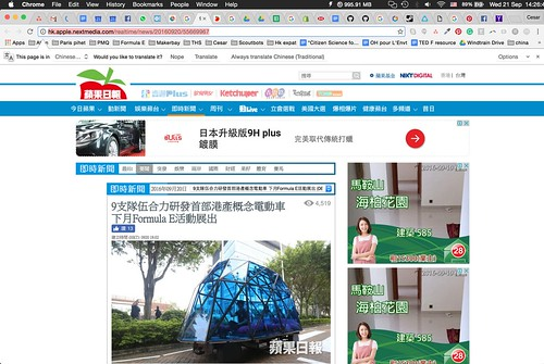 MakerBay Concept Electric Vehicle in the Apple Daily