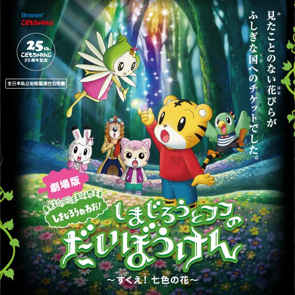 121112(2) - 『可愛巧虎島』25週年紀念劇場版《巧虎與芙芙的大冒險~拯救七色之花~》將在2013/3/15上映!