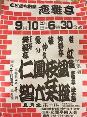 Rakugo Theater's Poster