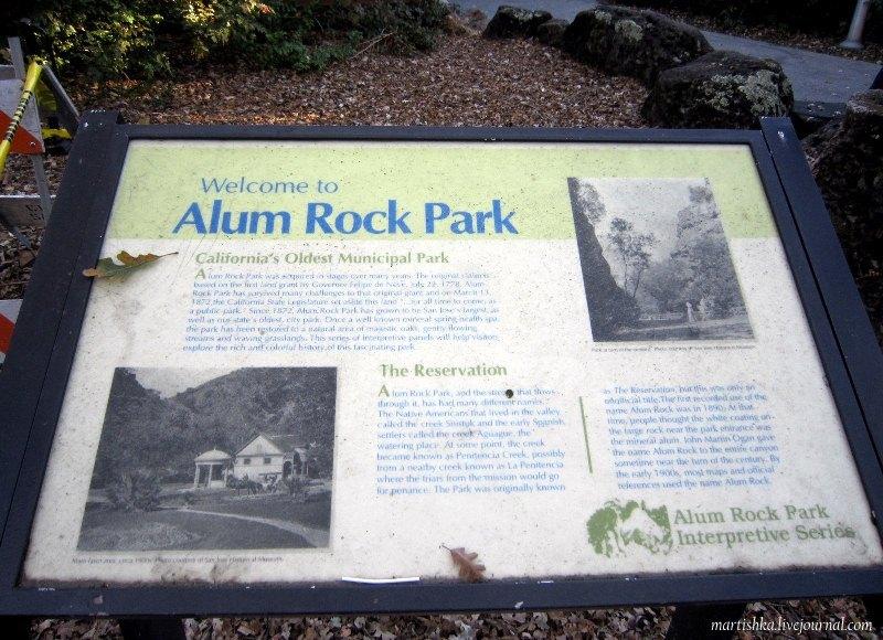 San Jose_Alum Rock Park (7)