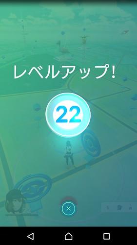 ポケモンGOレベル22