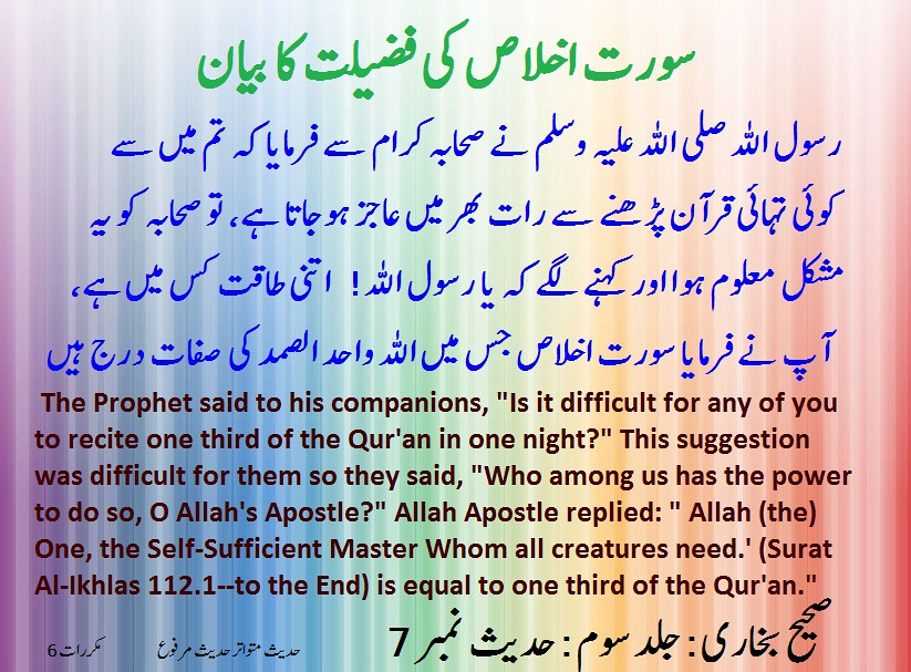 Surat Ikhlas Ki Fazeelat Sahih Bukhari Hadees Islamic Knowledge In