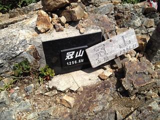 冠山 山頂碑   by ichitakabridge