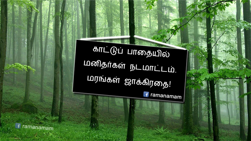 Save trees slogans in tamil | Save trees slogans in tamil - … | Flickr