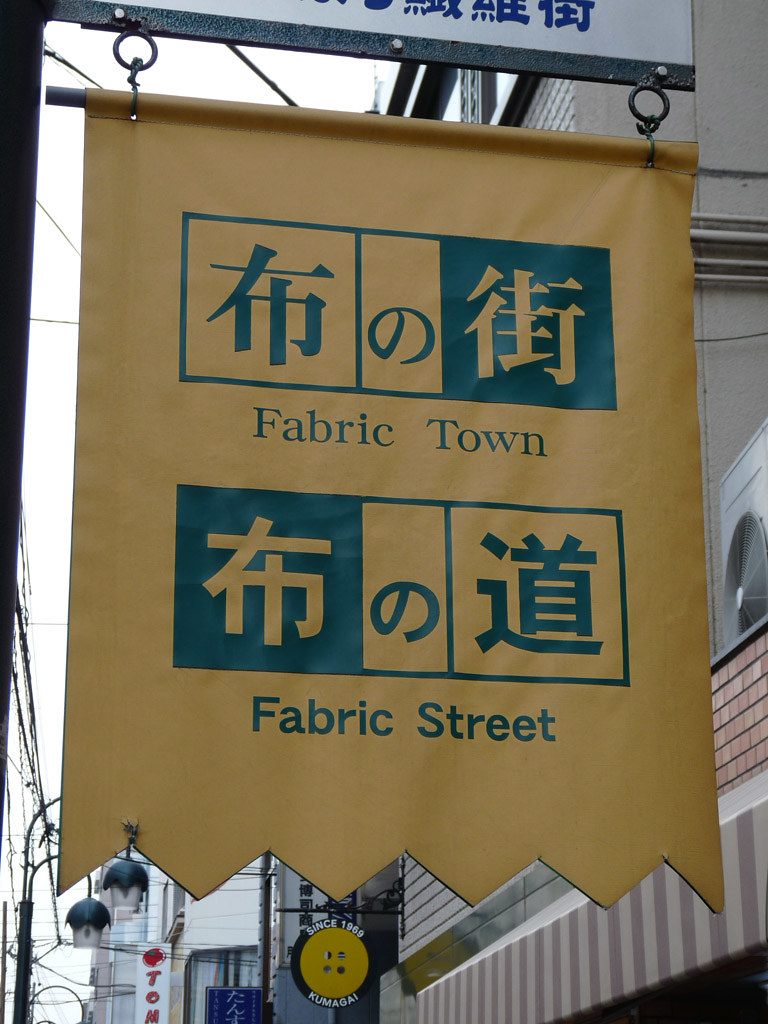 Nippori WHERE TO BUY FABRIC IN TOKYO