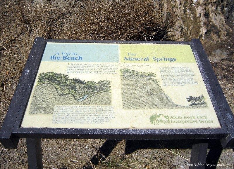 San Jose_Alum Rock Park (13)