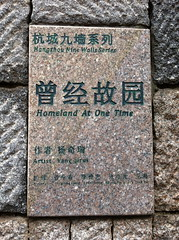 Homeland At One Time plaque, Hangzhou Nine Walls Series