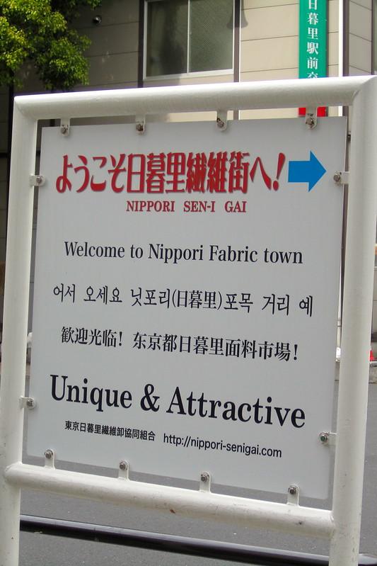 Nippori - THE fabric district!