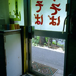 old style diner entrance Okinawa, JAPAN