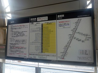 Ozone Station, Nagoya Guideway Bus | by Kzaral