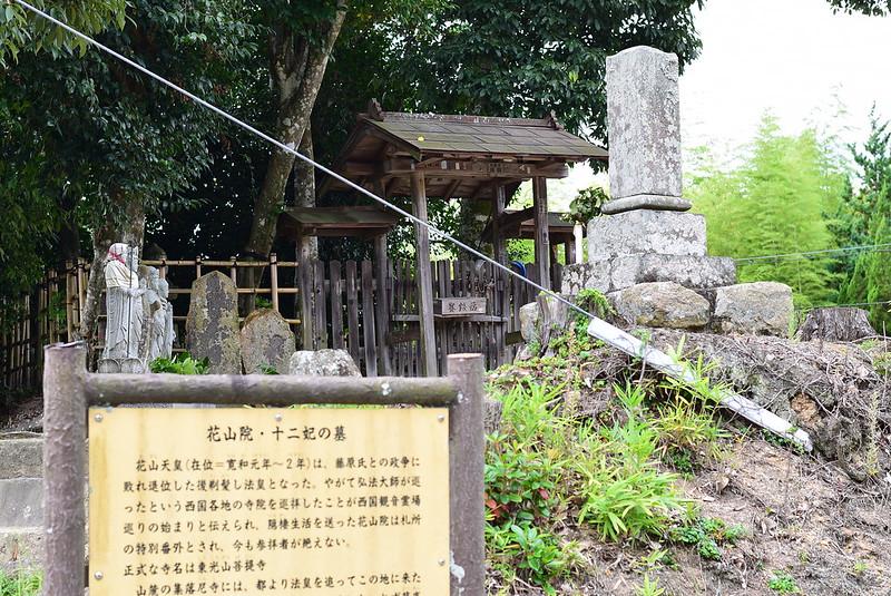 花山院十二妃の墓