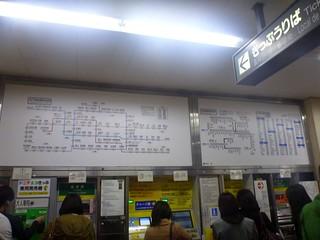 Fujigaoka Station, Nagoya City Subway   by Kzaral