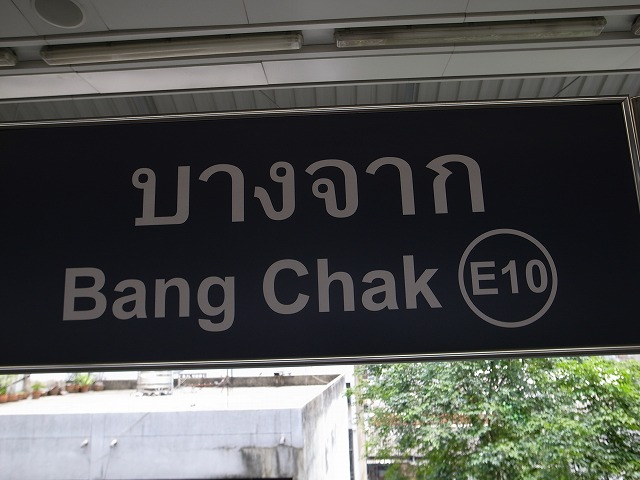<p>a)バーンチャックが最寄駅</p>