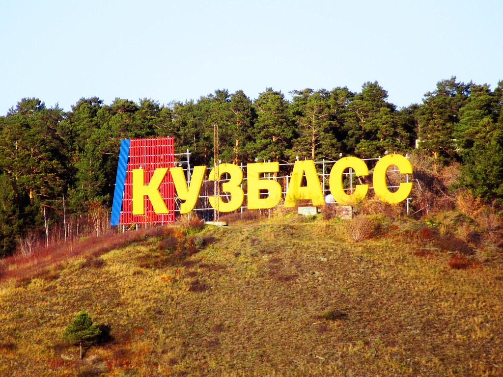 Фото с надписью кузбасс, поздравления друга картинки