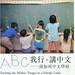 Chinese Schools