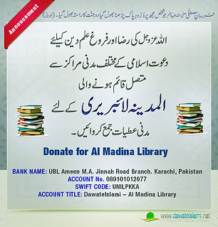 Donate for Al Madina Library | Bank Name: UBL Ameen, M A  Ji… | Flickr