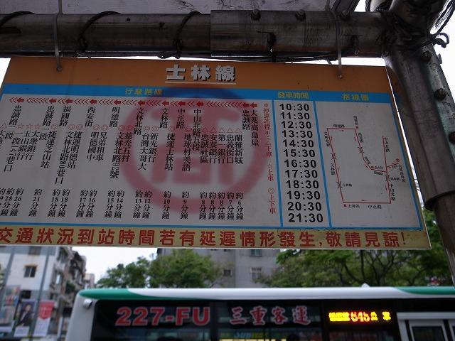 <p>a)天母、高島屋前から高島屋の無料シャトルバスが出ています。</p>