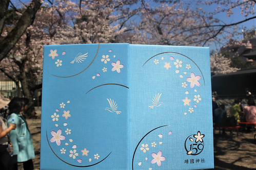 yasukunijinja-gosyuin038 | by jinja_gosyuin