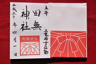 tanashijinja-gosyuin04002   by jinja_gosyuin