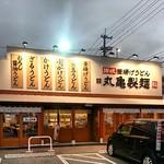 まさか、沖縄にきて、こんなにも、讃岐うどんのお世話になるとは!丸亀製麺あちらこちらにあって、ついつい!
