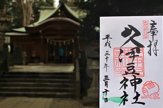 hisaizu-gosyuin061   by jinja_gosyuin