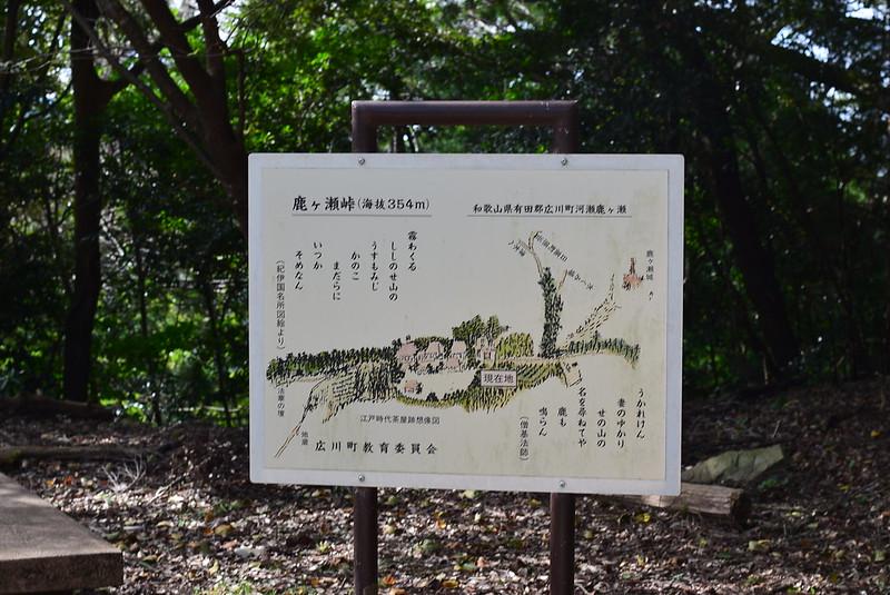 鹿ケ瀬峠茶屋跡