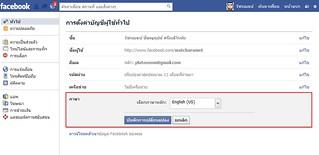 facebook-change-language-06 | by platoosom