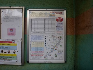 Minami-Kasumicho Station, Hankai Tramway   by Kzaral