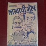 Poster of Lakhacci Gosht sketched by Balasaheb Thackeray, Dr Prakash Joshi Collection by