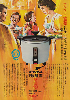 National rice cooker ad, Japan, 1968.