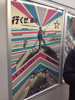 Retro-style shinkansen posters | by kalleboo