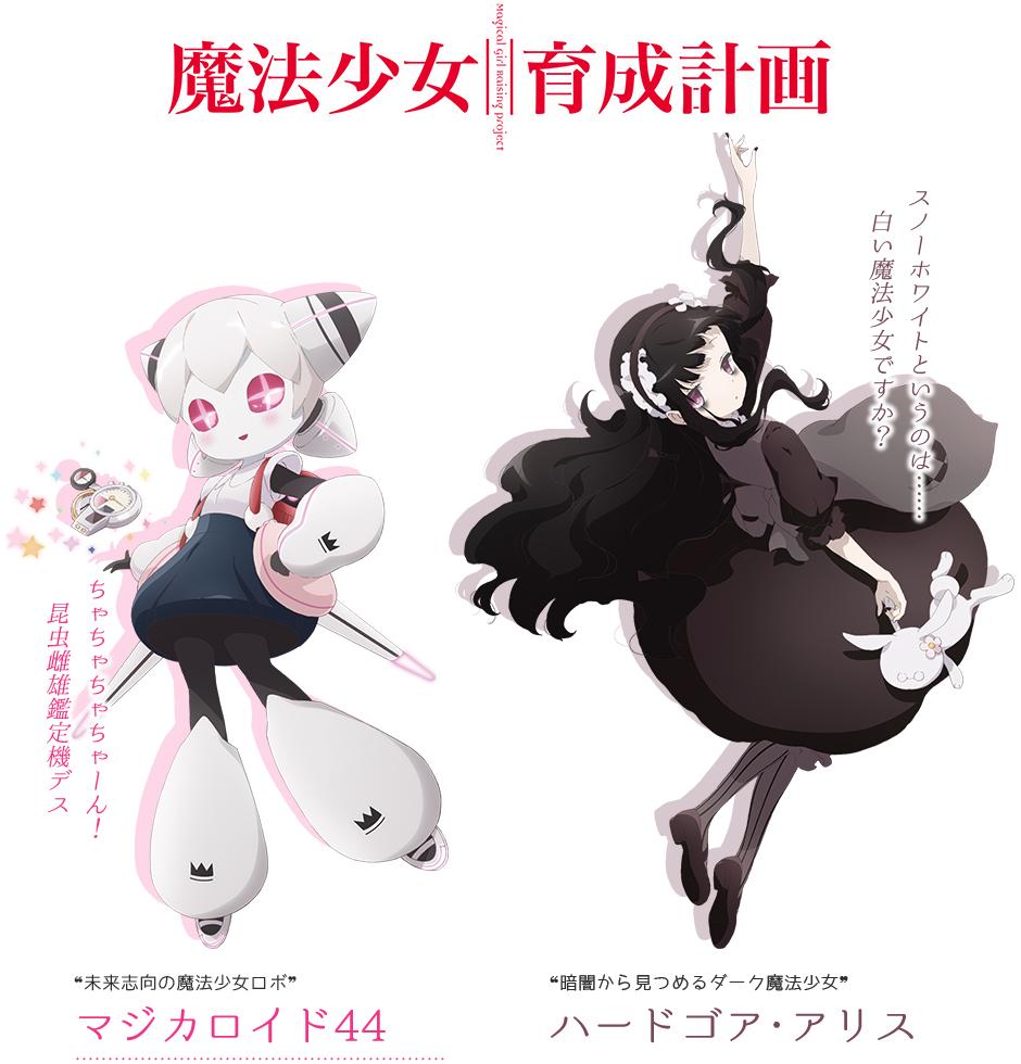 160908(2) -「緒方惠美」生涯第一次主演魔法少女!10月動畫《魔法少女育成計劃》發表第5批聲優!