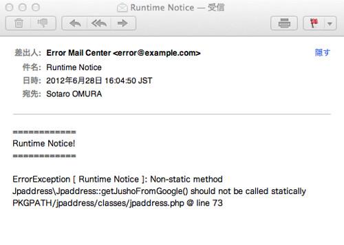 error_mail | by omoon