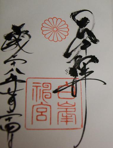「御朱印/A Red Seal」 白峰神宮 (Shiramine-jingu Shrine) - 京都