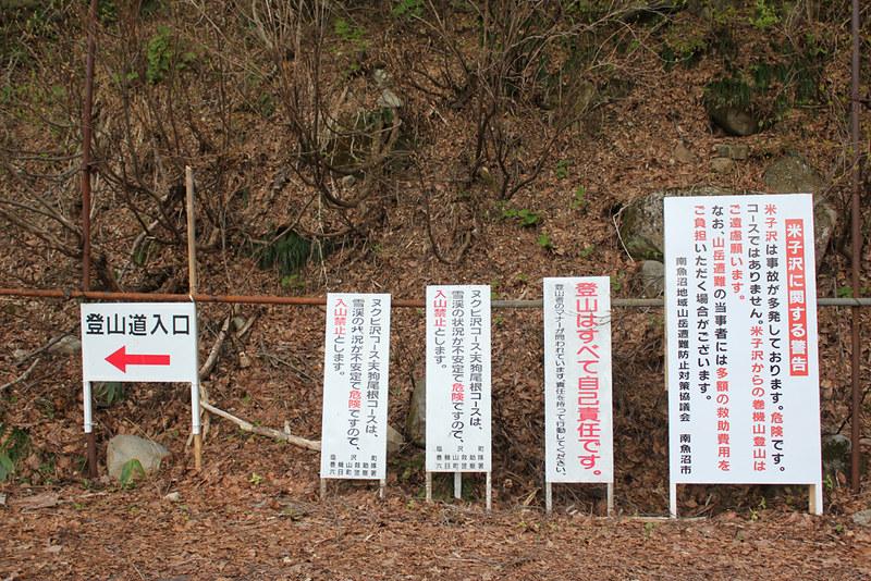 20120520_巻機山_0019
