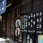 おしながき menu of shaved ice