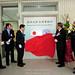20120721_日本關西大學台灣事務所開幕儀式