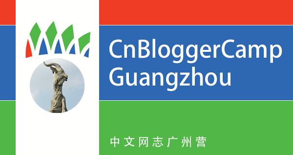 cnbloggercamp_guangzhou