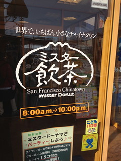 San Francisco Chinadown mister donut?? WTF | by kalleboo