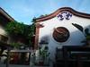 瓊林159號民宿(笨斗居)院子