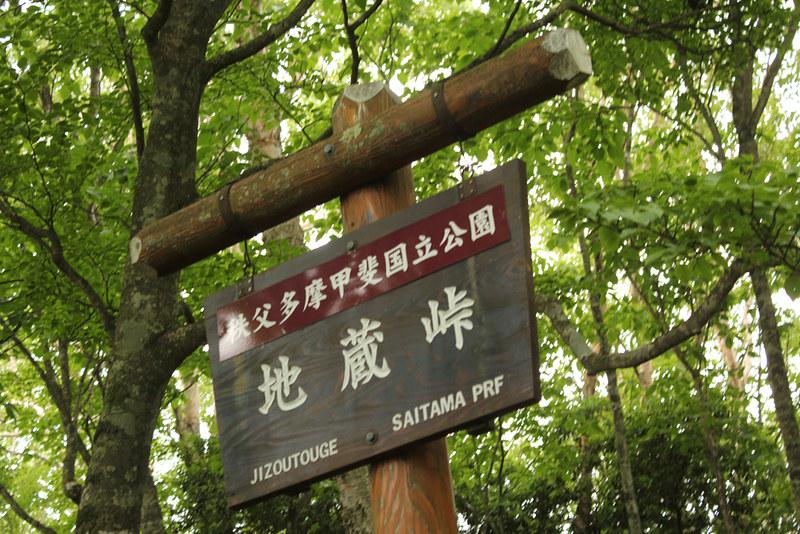 雲取山_25