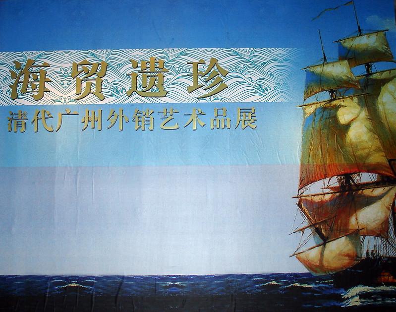 Qing Dynasty Trade Treasures Exhibition