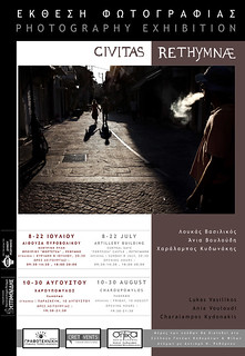 """PHOTOGRAPHY EXHIBITION """"CIVITAS RETHYMNAE""""   by Ania Vouloudi"""