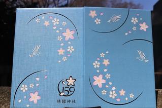 yasukunijinja-gosyuin054 | by jinja_gosyuin