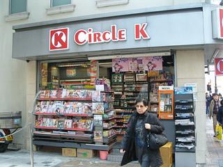 Circle K convenience store   by shankar s.