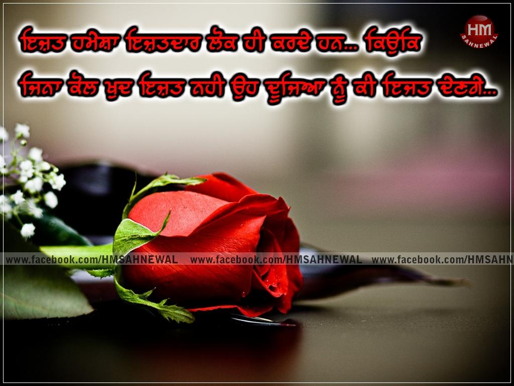 Punjabi Text Comment Wallpaper Picture Desi Sad Romantic P